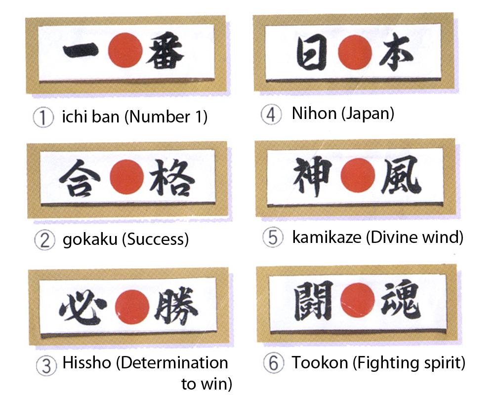 hachimaki designs