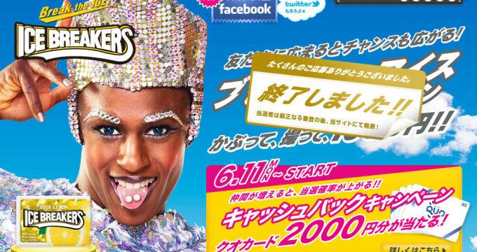 Japanese Television Advertising